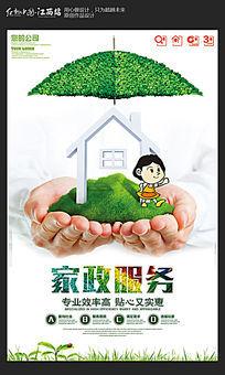 创意简约家政服务宣传海报设计