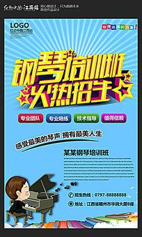 创意卡通钢琴培训海报设计