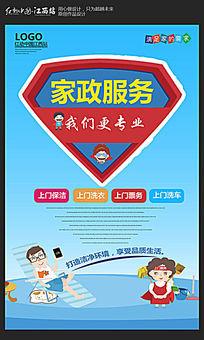 创意卡通家政服务海报设计