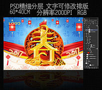 春节精品海报