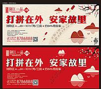 房地产返乡置业春节海报
