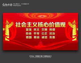 红色创意社会主义核心价值观展板