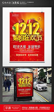 红色双十二促销海报