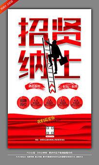 红色招贤纳士招聘海报设计