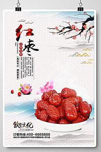 红枣美食海报设计