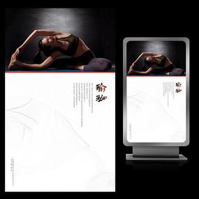 瑜珈简约黑色光感创意招生海报招贴设计