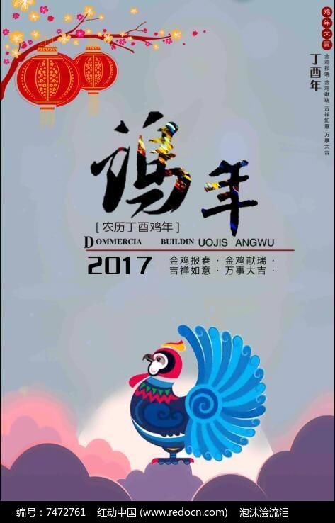 鸡年新春画报PSD素材下载 编号7472761 红动网