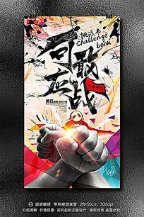 酷炫水墨可敢应战挑战书比赛海报设计