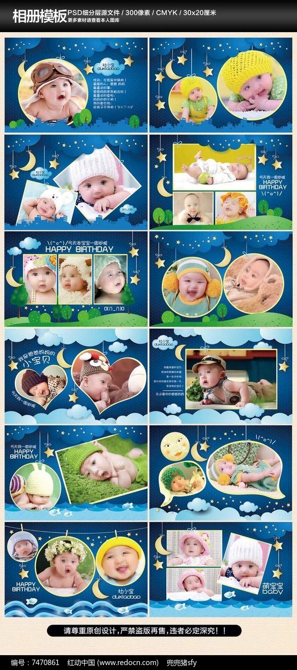 蓝色星空宝宝百天周岁相册模板图片