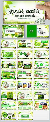 绿色低碳节能公益环保PPT模板