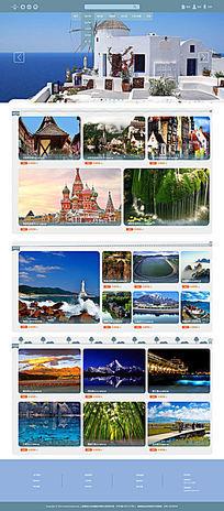 旅游网站首页设计 PSD