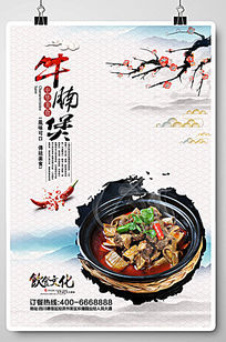 牛腩煲美食海报设计