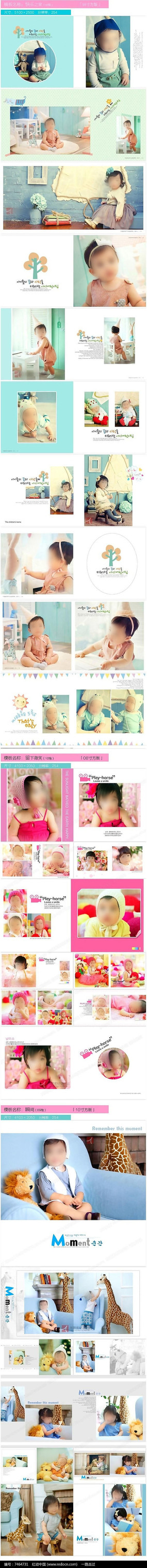 三套儿童相册模板设计 PSD