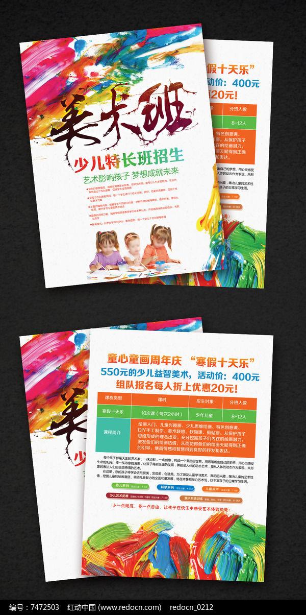 原创设计稿 海报设计/宣传单/广告牌 宣传单|彩页|dm单 少儿美术绘画