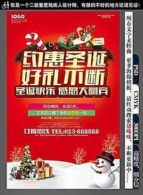 圣诞节商店促销海报设计
