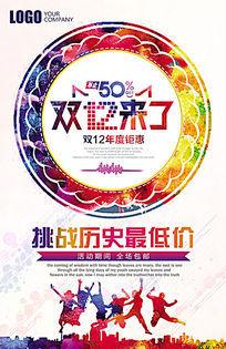 双12促销水彩海报设计