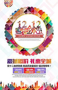 双12购物狂欢节促销活动海报