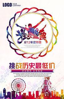 双12狂欢盛典促销水彩海报设计
