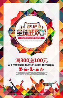 双12全球狂欢节海报设计