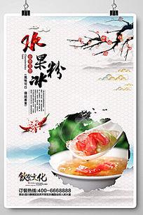 水果冰粉美食海报设计