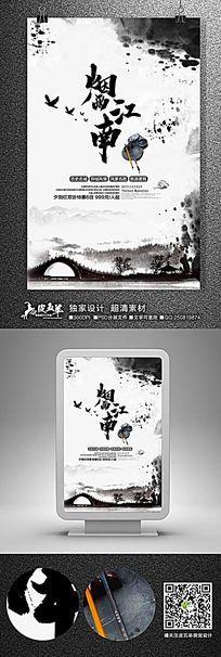 水墨烟雨江南旅游宣传海报