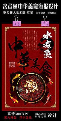 水煮鱼中华美食海报设计