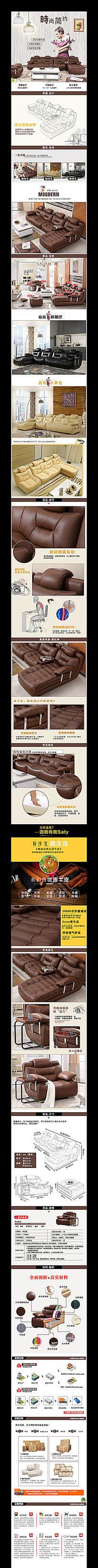 淘宝家具沙发详情页描述 PSD