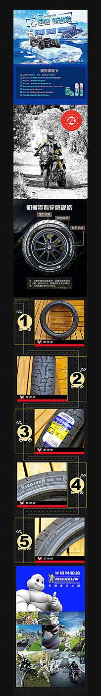 淘宝轮胎详情页描述设计模板