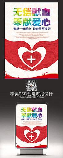 无偿献血奉献爱心公益宣传海报