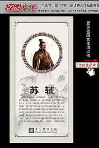 校园文化走廊文化古代文学家苏轼