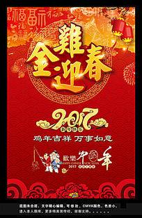 喜庆2017新年鸡年海报贺卡设计