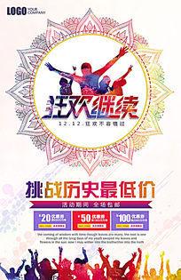 喜庆双12促销海报设计