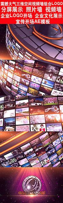 震撼大气三维空间视频墙组合LOGO