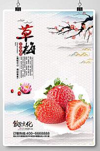中国风草莓海报设计