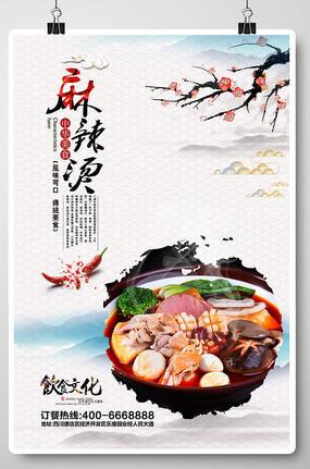 中国风麻辣烫美食海报设计