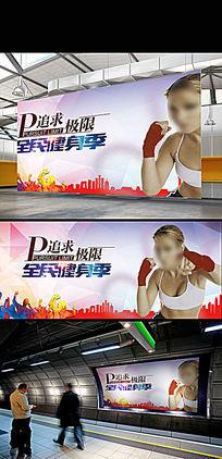 紫色全民健身海报模板设计