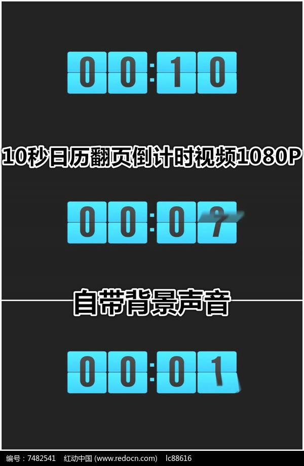10秒倒计时日历翻页高清视频素材图片
