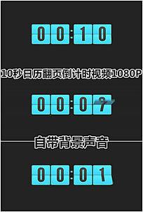 10秒倒计时日历翻页高清视频素材