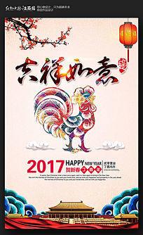 2017鸡年春节宣传海报