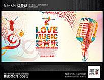 炫彩时尚爱音乐宣传海报