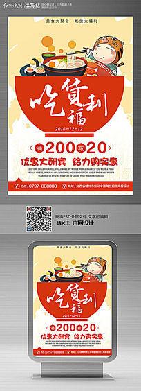 吃货福利宣传海报