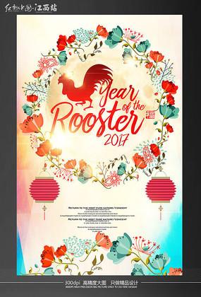 创意2017鸡年海报设计模板