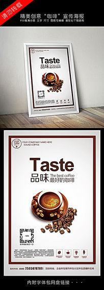 创意美味咖啡促销海报设计