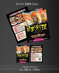 大气黑色日式料理DM单页