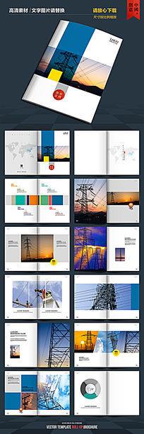 电力企业画册