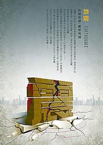 地震海报设计psd