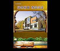 房地产豪宅宣传海报设计PSD模板下载