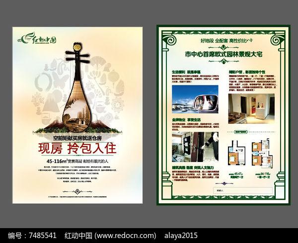 高端房地产DM单设计图片