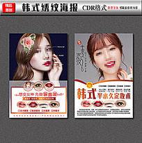 韩式半永久海报设计
