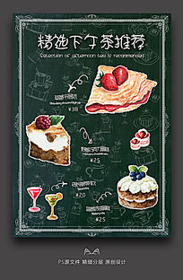 黑板背景下午茶推荐海报